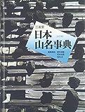 三省堂日本山名事典