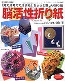 脳活性折り紙―「見て」「考えて」「折る」ちょっと難しい折り紙 (レディブティックシリーズ no. 2607)