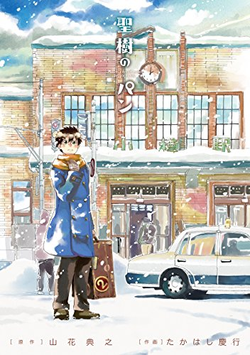 聖樹のパン (2) (ヤングガンガンコミックス)