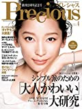 Precious(プレシャス) 2017年 04 月号 [雑誌]