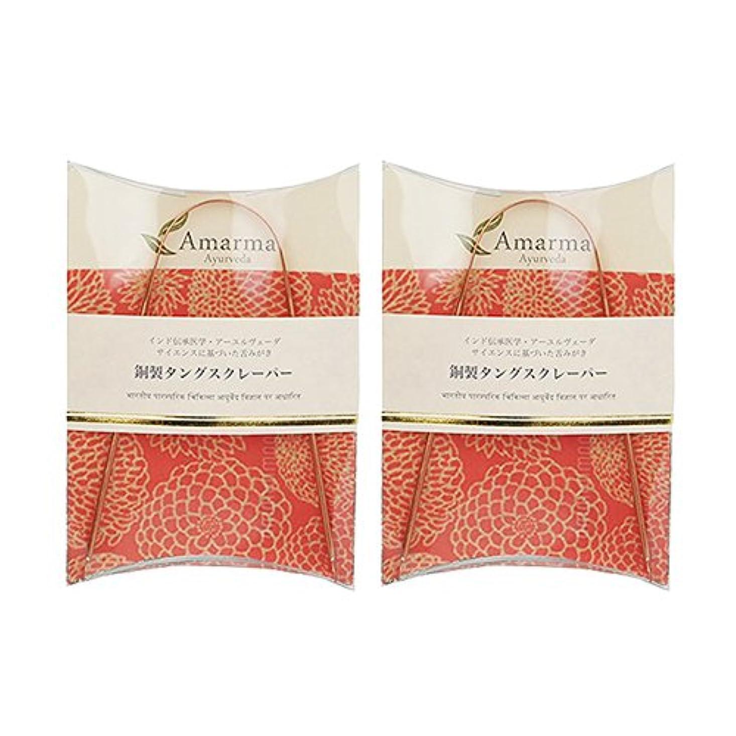 咲くラダ下品銅製タングスクレーパー(舌みがき)日本製 【2個セット】