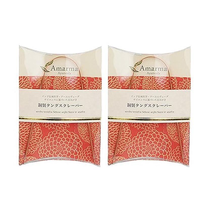キャンバスヒゲクジラ保証銅製タングスクレーパー(舌みがき)日本製 【2個セット】