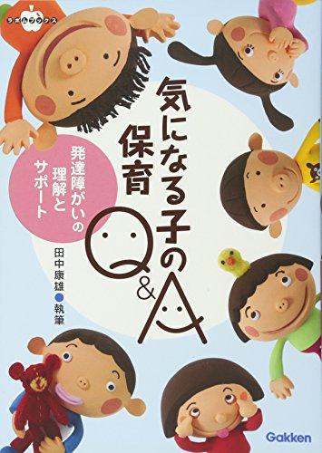 気になる子の保育Q&A―発達障がいの理解とサポート (ラボムブックス)の詳細を見る