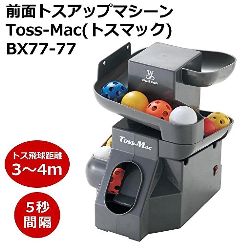 最愛の前文ベスビオ山前面トスアップマシーン Toss-Mac(トスマック) BX77-77