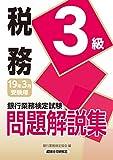 銀行業務検定試験 税務3級問題解説集〈2019年3月受験用〉