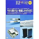 今さら聞けない無線LANのABC (RFワールドNo.24): 現行システムを復習しIEEE802.11acなどの新技術に迫る!