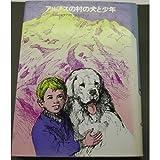 アルプスの村の犬と少年 (少年少女新しい世界の文学 23)