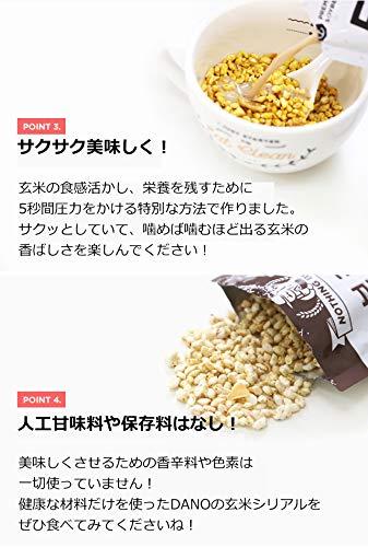 『DANO(ダノ) 玄米グラノーラ ココナッツ味 350g(35g×10袋入) 健康 朝食 ヘルシー シリアル 砂糖不使用 ココナッツ味』の4枚目の画像