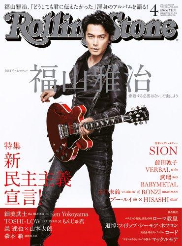 Rolling Stone (ローリング・ストーン) 日本版 2014年 04月号 [雑誌] [雑誌] / セブン&アイ出版 (刊)