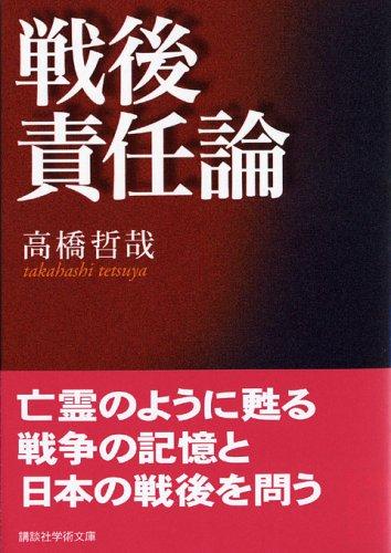戦後責任論 (講談社学術文庫)