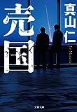 売国 (文春文庫)
