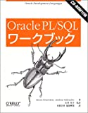 Oracle PL/SQLワークブック
