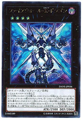 遊戯王 / ファイアウォール・X・ドラゴン(ウルトラ)/ DANE-JP036 / DARK NEOSTORM(ダーク・ネオストーム)