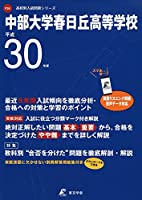 中部大学春日丘高等学校 H30年度用 過去5年分収録(データダウンロード付) (高校別入試問題シリーズF26)