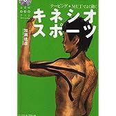 キネシオ・スポーツ―テーピング+MUTでよく動く (BBM DVDブック)