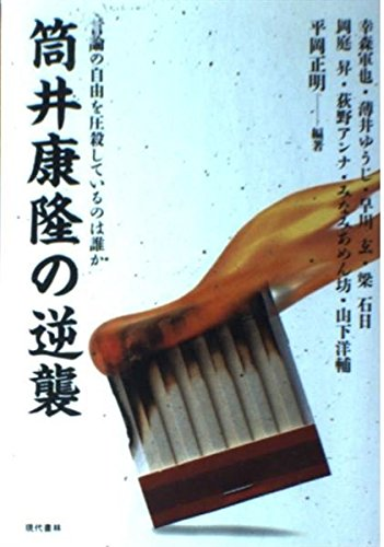 筒井康隆の逆襲―言論の自由を圧殺しているのは誰かの詳細を見る