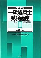 一級建築士受験講座 学科II(環境・設備) 平成30年版