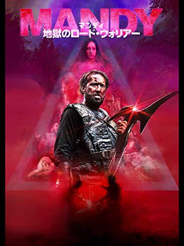 マンディ 地獄のロード・ウォリアー(字幕版)