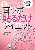 耳ツボ貼るだけダイエット [単行本] / 小野里 勉 (著); 主婦と生活社 (刊)