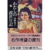 わたしの渡世日記 下 (文春文庫)