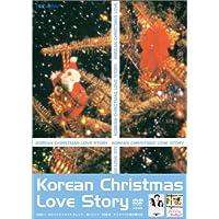 Korean Christmas Love Story BOX