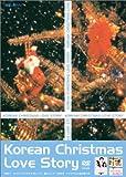 Korean Christmas Love Story BOX [DVD]