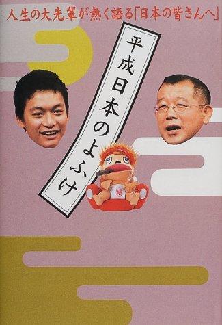 平成日本のよふけ―人生の大先輩が熱く語る「日本の皆さんへ」の詳細を見る
