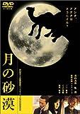 月の砂漠[DVD]