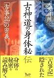 古神道の身体秘伝―「古事記」の密義