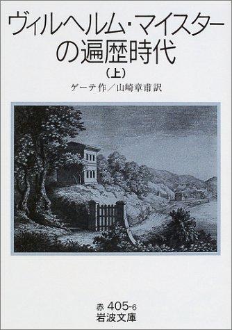ヴィルヘルム・マイスターの遍歴時代〈上〉 (岩波文庫)の詳細を見る