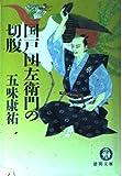 国戸団左衛門の切腹 (徳間文庫)