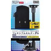 PSP(PSP-2000、3000)専用吸盤付きホルダー『フレキシブルホルダーP3』