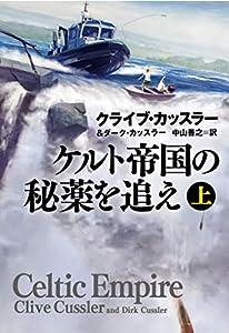 ケルト帝国の秘薬を追え(上) (扶桑社BOOKSミステリー)