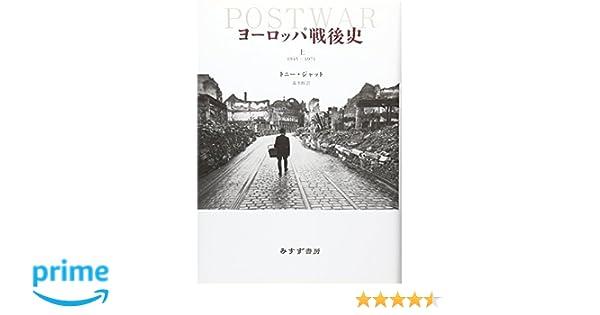 ヨーロッパ戦後史(上)1945-1971 ...