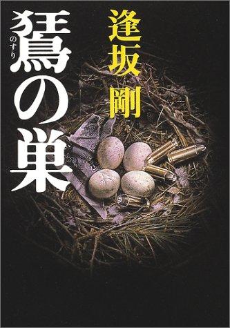 のすりの巣