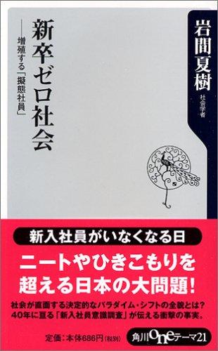 新卒ゼロ社会―増殖する「擬態社員」 (角川oneテーマ21)の詳細を見る