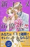 新コスメの魔法(3) (KC KISS)
