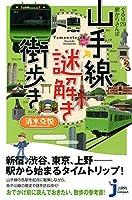 ぐるり29駅からさんぽ 山手線謎解き街歩き (じっぴコンパクト新書)