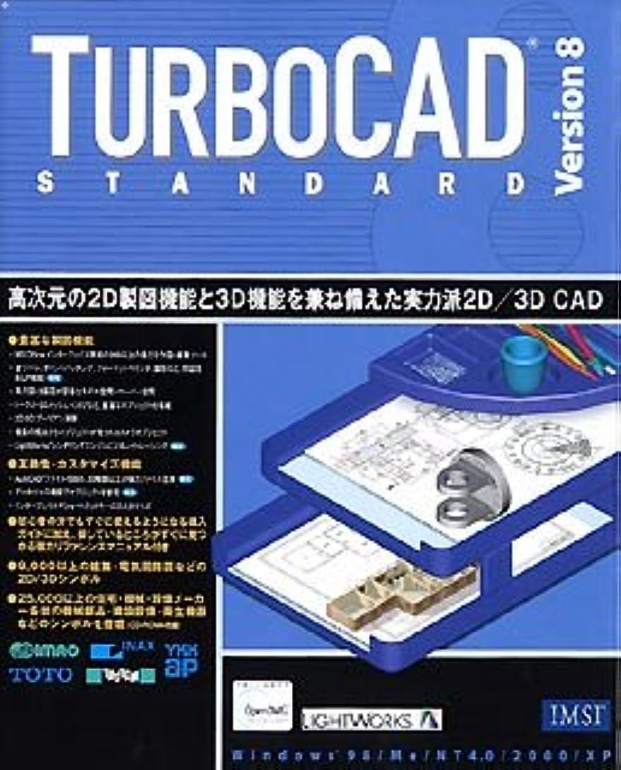 計算する振動する年金TurboCAD Version 8 Standard