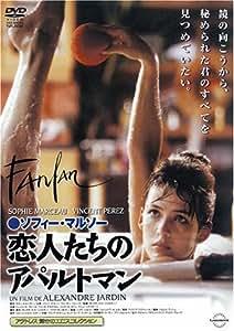 恋人たちのアパルトマン [DVD]
