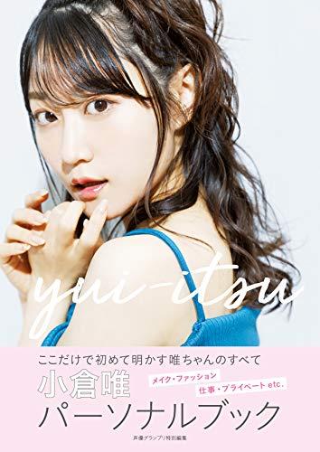 【Amazon.co.jp 限定】小倉唯パーソナルブック yui-itsu