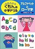 アルファベットとローマ字 (くもんの小学ドリル)
