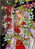 マンガ雨月物語 / 伊藤 結花理 のシリーズ情報を見る