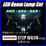 ホンダ ステップワゴン(RK)専用基盤 LEDルームランプ、ナンバー灯8点セット