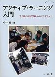 アクティブ・ラーニング入門:すぐ使える中学校からの17メソッド (知のアート・シリーズ 3)