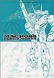 河森正治マクロスデザインワークス (Mechanical design works series)