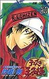 テニスの王子様 (21) (ジャンプ・コミックス)