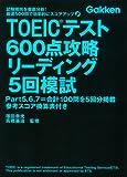 TOEICテスト 600点攻略 リーディング 5回模試