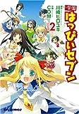学園はっぴぃセブン (Volume2) (CR comics)
