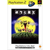 ボクと魔王 PlayStation 2 the Best